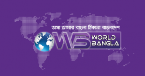 World bangla channel Default post image